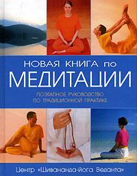 Новая книга по медитации. Поэтапное руководство по традиционной практике