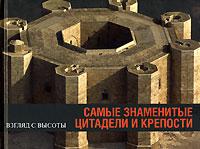 Самые знаменитые цитадели и крепости. Анри Стирлен