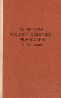 Из истории русской советской режиссуры 1940-х годов