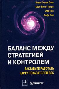 Книга Баланс между стратегией и контролем