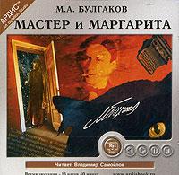 Мастер и Маргарита (аудиокнига MP3). М. А. Булгаков