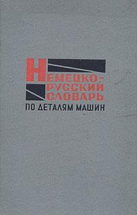 Немецко-русский словарь по деталям машин