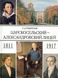 Царскосельский - Александровский лицей. 1811-1917