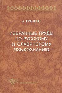 А. Граннес. Избранные труды по русскому и славянскому языкознанию