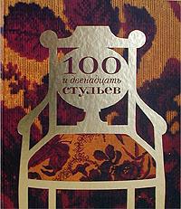 100 и двенадцать стульев