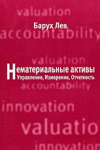 Нематериальные активы. Управление, измерение, отчетность12296407Данная книга представляет собой первое комплексное, постановленное на научную основу исследование, посвященное изучению характера и влияния нематериальных активов. В книге приводится оценка важности нематериальных активов как условия успешной деятельности корпораций, экономического роста и общественного благополучия в целом. Сочетая анализ на основе конкретных случаев из практики и примеры из реальной жизни с современной экономической теорией, Барух Лев проливает новый свет на природу одной из основополагающих и в то же время одной из наименее изученных движущих сил, оказывающих влияние на результаты деловой деятельности и обеспечивающие рост экономики. Целевая аудитория настоящего издания - практикующие оценщики бизнеса и топ-менеджеры компаний.