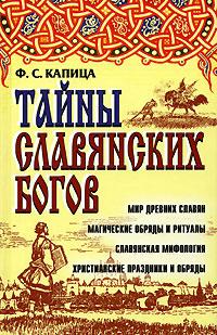 Тайны славянских богов. Ф. С. Капица