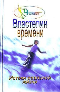 Властелин времени. Истоки реальной жизни. Книга 2 ( 5-222-08859-6 )