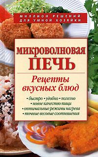 Микроволновая печь. Рецепты вкусных блюд