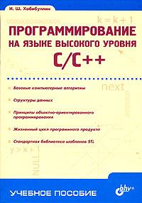 Книга Программирование на языке высокого уровня С/С++