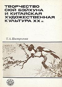 Творчество Сюй Бэйхуна и китайская художественная культура XX в.