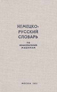 Немецко-русский словарь по коммунальным машинам