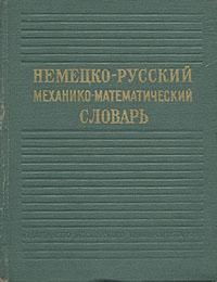 Немецко-русский механико-математический словарь