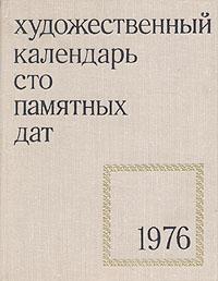 ��� �������� ���. �������������� ��������� �� 1976 ���