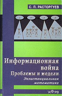 Информационная война. Проблемы и модели. Экзистенциальная математика ( 5-85438-145-1 )