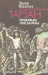 Тарзан. Приемыш обезьяны