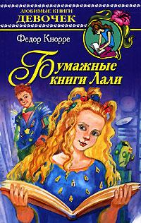 Книга Бумажные книги Лали