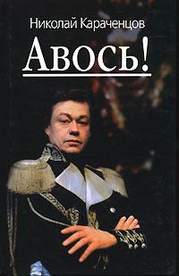 Авось!