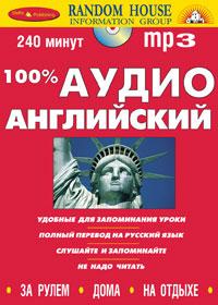 100% аудио английский. Начальный и средний уровень (+ MP3)