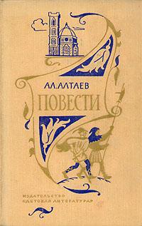 Ал. Алтаев. Повести