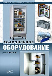 Холодильное оборудование ( 5-98176-039-7 )