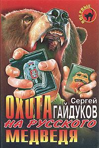 Охота на русского медведя