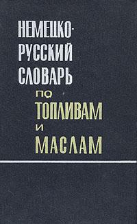 Немецко-русский словарь по топливам и маслам