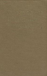 Англо-русский патентный словарь