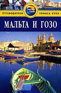 Мальта и Гозо. Путеводитель. Сьюзи Болтон