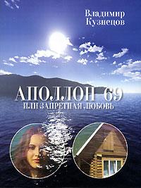 Аполлон 69, или Запретная любовь ( 5-901-546-06-7 )
