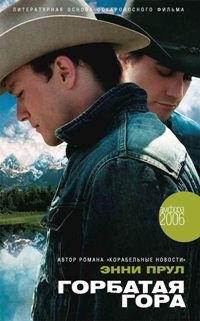 Книга Горбатая гора