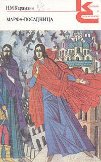 Книга Марфа-посадница, или Покорение Новагорода