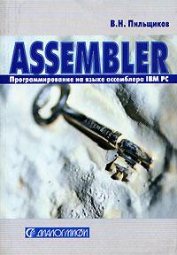 Assembler. Программирование на языке ассемблера IBM PC ( 5-86404051-7 )