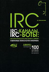 IRC, IRC-каналы, IRC-боты. Как пользоваться и как сделать самому. Избранные технологии Интернета