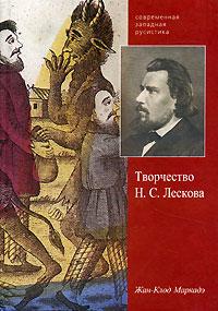 Творчество Н. С. Лескова