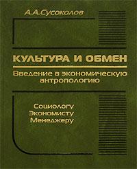 Культура и обмен. Введение в экономическую антропологию12296407Книга является введением в экономическую антропологию - научную дисциплину, возникшую в XX в. на стыке социологии, экономики и социальной антропологии. Многие идеи, изложенные здесь, хорошо известны специалистам в соответствующих узких областях. В то же время автор излагает свою оригинальную концепцию, объясняющую культурные особенности России процессом перехода от экстенсивной к интенсивной модели развития. Он исходит из того, что понимание роли культурных особенностей в экономике и менеджменте важнее всего для широкого круга участников рынка, а не только для специалистов-антропологов. Данная книга написана на базе учебного курса Экономическая и социальная антропология, читаемого в течение ряда лет на факультете социологии ГУ-ВШЭ и в др. вузах, и может использоваться в качестве основного пособия по указанной теме при подготовке социологов, а также в качестве дополнительного пособия в ряде курсов на факультетах экономики и менеджмента. Кроме того, она представляет интерес...