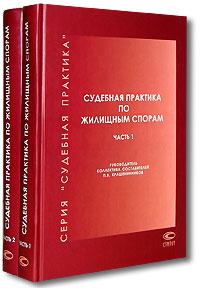 Судебная практика по жилищным спорам (комплект из 2 книг)