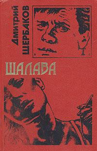 Шалава