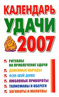 Календарь удачи 2007