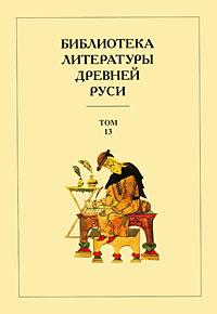 Библиотека литературы Древней Руси. Том 13