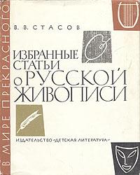В. В. Стасов. Избранные статьи о русской живописи