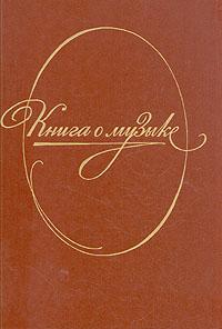 Книга о музыке + 2 грампластинки