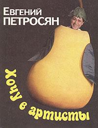 Zakazat.ru: Хочу в артисты. Евгений Петросян