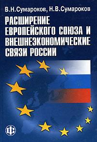 Расширение Европейского союза и внешнеэкономические связи России ( 5-279-03158-5 )