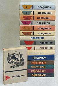"""Серия """"Поединок"""" (комплект из 16 книг)"""