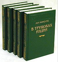 Луи Жаколио (комплект из 5 книг)