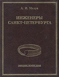 Инженеры Санкт-Петербурга