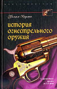 История огнестрельного оружия. С древнейших времен до ХХ века. Уильям Карман