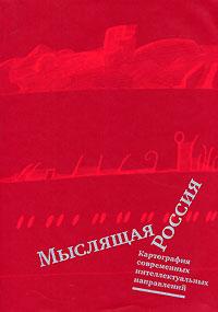 Мыслящая Россия. Картография современных интеллектуальных направлений
