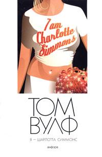 Книга Я - Шарлотта Симмонс